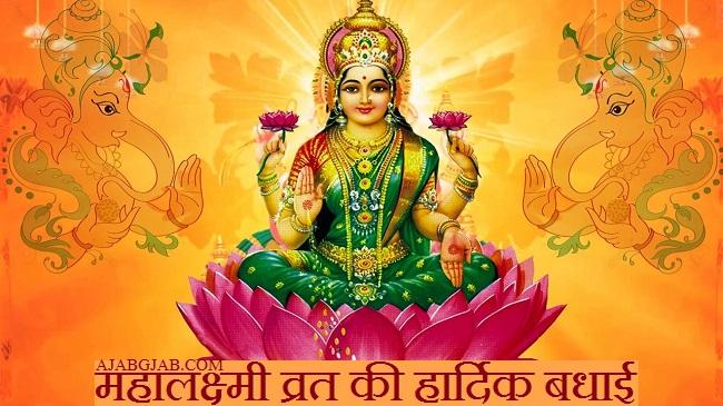 Mahalaxmi Vrat Status In Hindi
