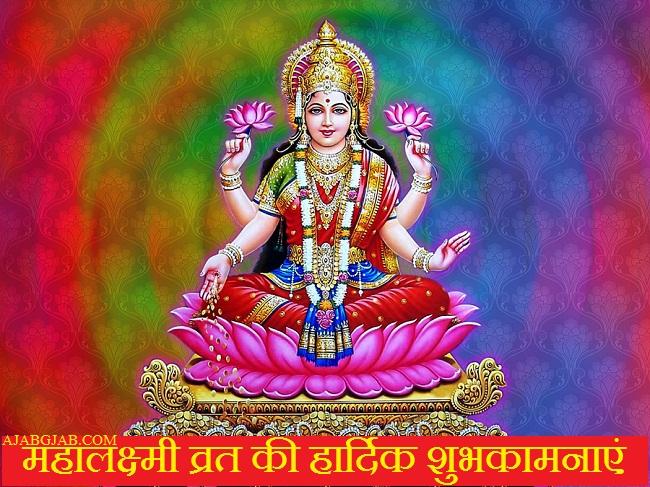 Mahalaxmi Vrat Wishes In Hindi