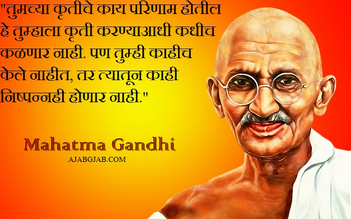 Mahatma Gandhi Quotes In Marathi For Facebook