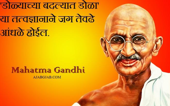 Mahatma Gandhi Quotes In Marathi For WhatsApp