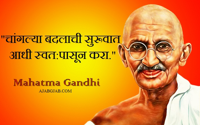 Mahatma Gandhi Quotes In Marathi With Images