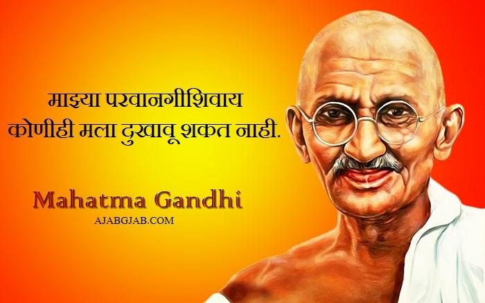 Mahatma Gandhi Quotes In Marathi With Photos