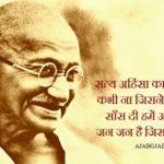 Mahatma Gandhi Shayari