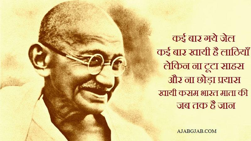 Mahatma Gandhi Shayari 2019