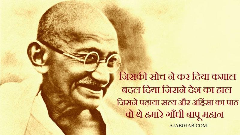 Mahatma Gandhi Shayari Greetings