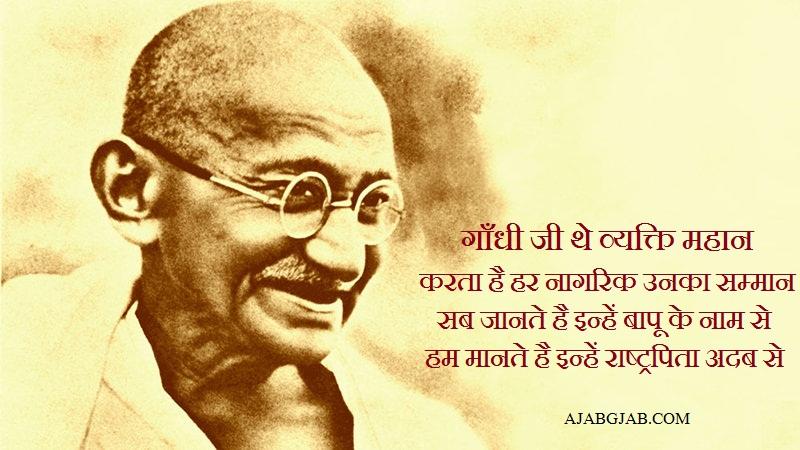 Mahatma Gandhi Shayari Photos