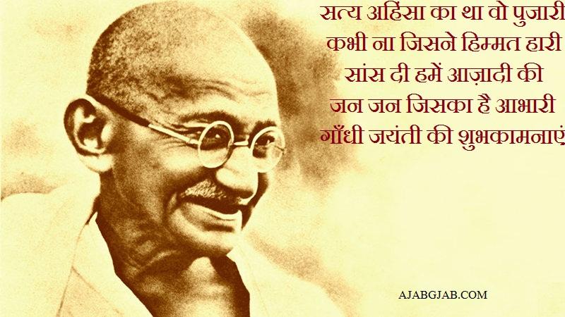 Mahatma Gandhi Shayari Pictures