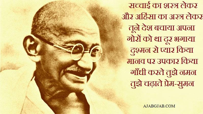 Mahatma Gandhi Shayari Wallpaper