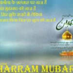 Muharram Messages 2019 In Hindi