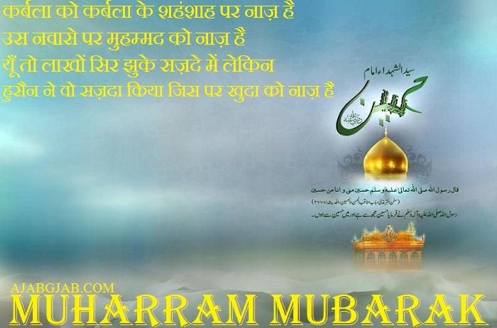 Muharram Messages 2019 In Hindi