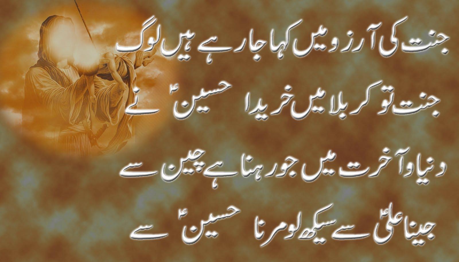 Muharram Messages In Urdu
