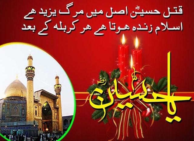 Muharram Mubarak 2019 Hd Photos In Urdu