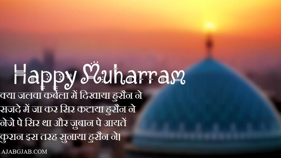 Muharram Mubarak Shayari