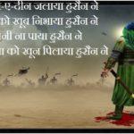 Muharram Shayari Images