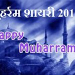 Muharram Shayari In Hindi 2019