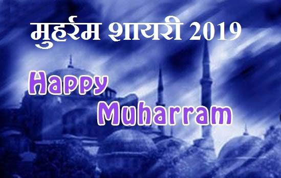 Muharram Shayari In Hindi 2019