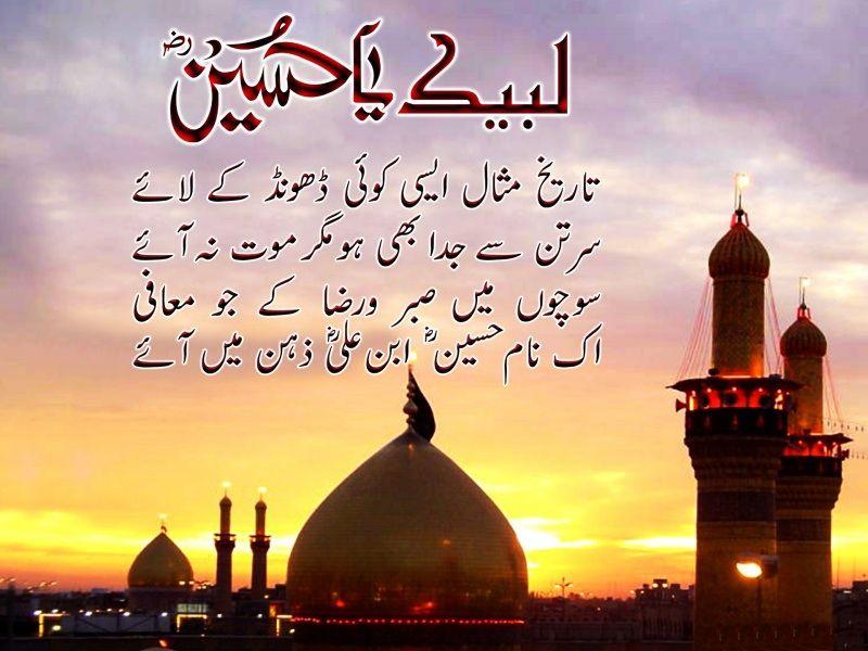 Muharram Shayari In Urdu