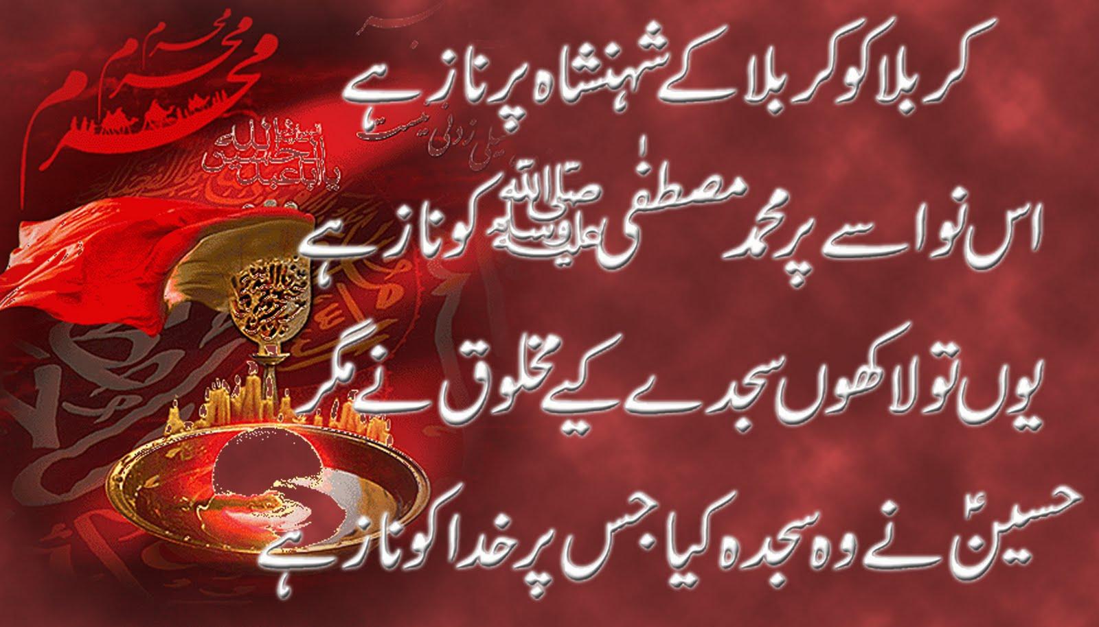 Muharram Staus In Urdu