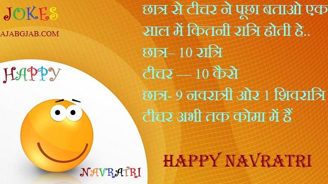 Navratri Funny Greetings 2019