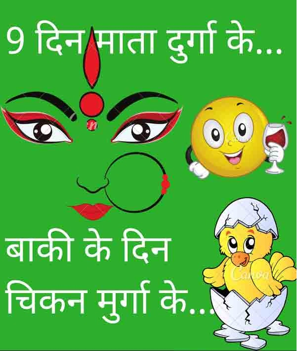 Navratri Funny Wallpaper For Facebook