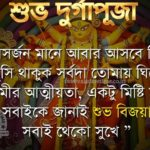 Navratri Messages In Bengali