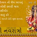 Happy Navratri Gujarati Photos
