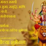 Happy Navratri Marathi Images