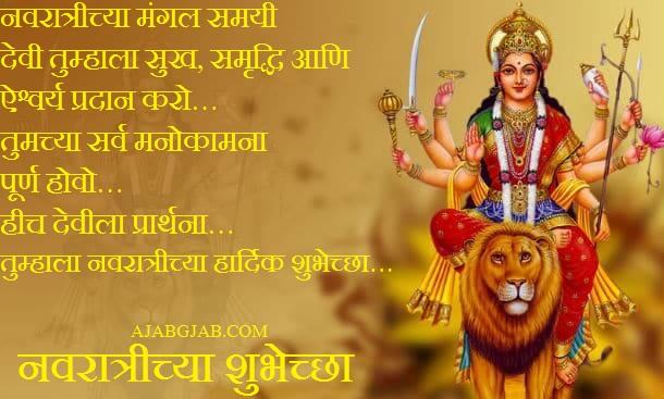 Navratri Messages In Marathi