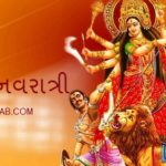 Navratri Poems In Gujarati