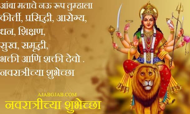 Happy Navratri Marathi Pictures