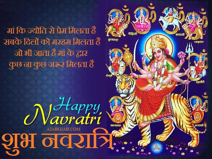 Navratri Shayari Images