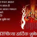 Happy Navratri Marathi Wallpaper