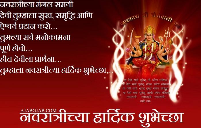 Navratri Shayari In Marathi Images
