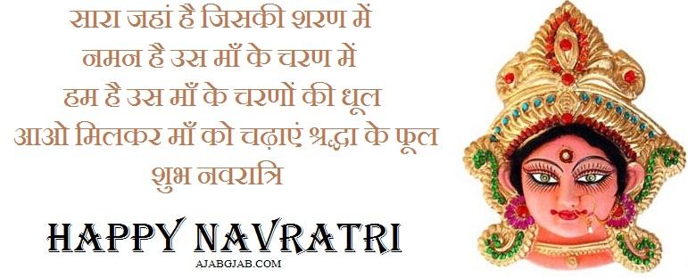Navratri Shayari Pictures