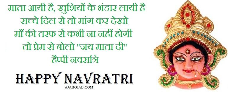 Navratri Shayari Pictures 2019
