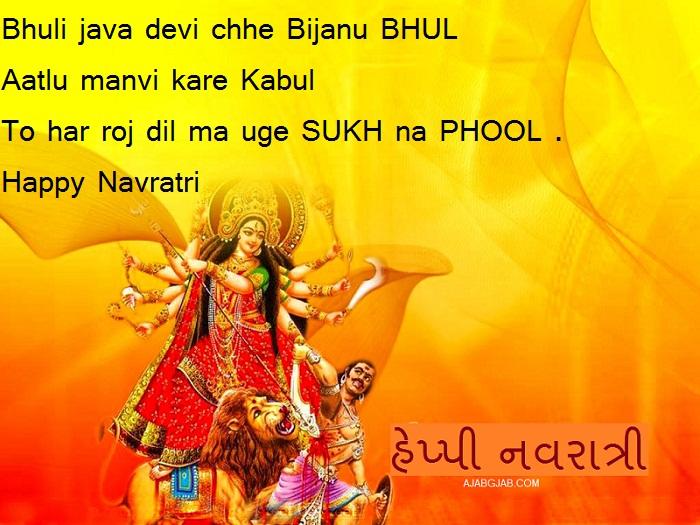 Navratri Slogans In Gujarati