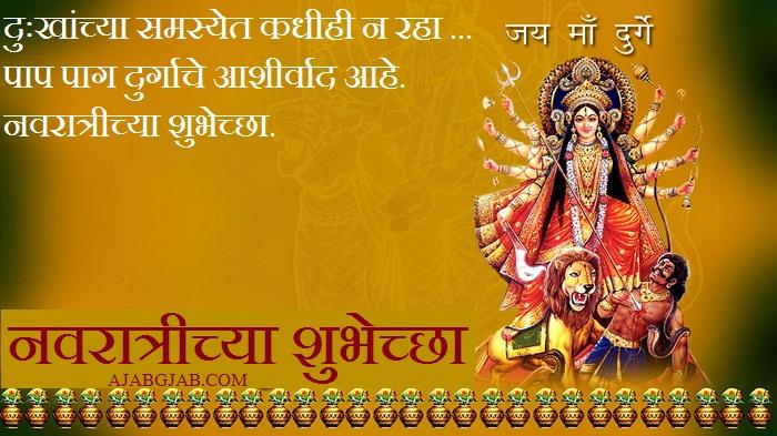 Navratri Slogans In Marathi