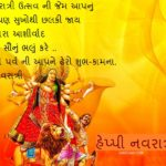 Happy Navratri Gujarati Wallpaper