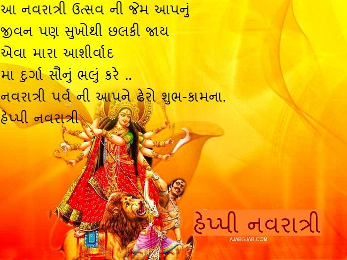Navratri Status In Gujarati