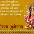 Happy Navratri Marathi Photos