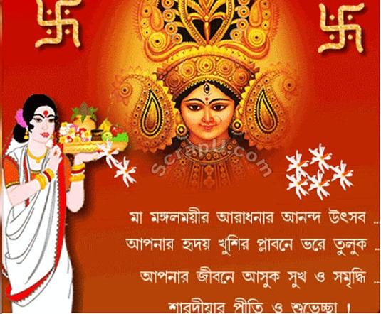 Navratri Wishes In Bengali
