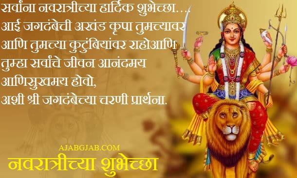 Navratri Wishes In Marathi