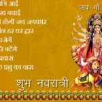 Nvaratri Poems For kids In Hindi