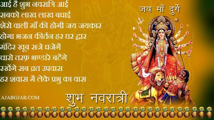Nvaratri Poems For kids In Hindi