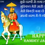 Ramdev Jayanti Shayari