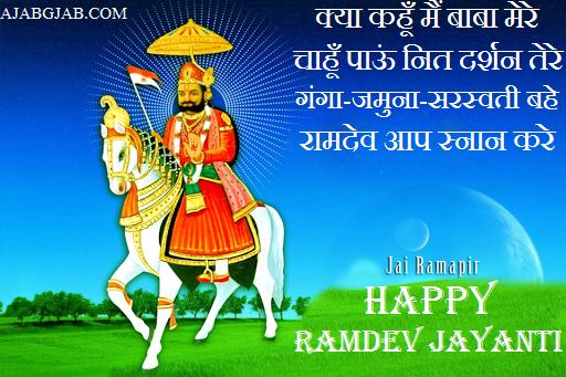 Ramdev Jayanti Shayari For WhatsApp