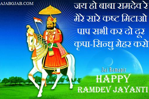 Ramdev Jayanti Shayari Images