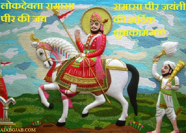 Ramdev Jayanti Status In Hindi