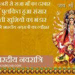 Happy Navratri 2019 HD Images