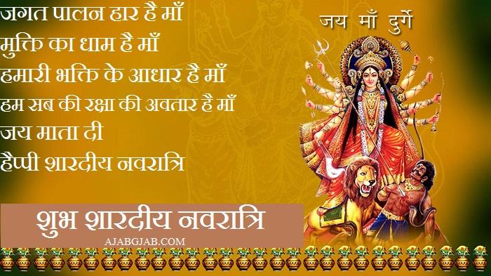 Shardiya Navratri Messages In Hindi 2019